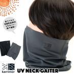 karrimor カリマー UV neck gaiter  防虫素材 紫外線カット ネックゲイター