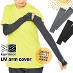 カリマー karrimor UVアームカバー d UV arm cover  d 82617A172-Ash 吸汗速乾 ストレッチ