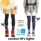 ショッピングタイツ karrimor カリマー UV Tights スパッツ 防虫素材 紫外線カット