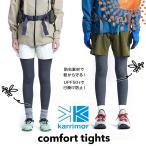 タイツ karrimor カリマー comfort tights コンフォートタイツ 防虫素材 紫外線カット