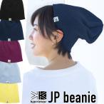 カリマー  ビーニー JP beanie 春夏用 ニット帽 Black ブラック