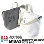 横浜帆布鞄 × 森野帆布 ミュゼット グランデ トートバッグ M13A3 Musette Grande Tote Bag