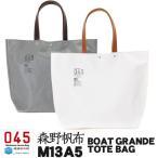 横浜帆布鞄 x 森野帆布 M13A5 Boat Grande Tote Bag ボート トートバッグ