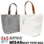 横浜帆布鞄 x 森野帆布 M13A6 Boat Tote Bag ボート トートバッグ