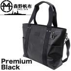 手提包 - 森野帆布 2WAYトートバッグ Mサイズ Premium Black SF-0196P