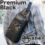 森野帆布 Premium Black ボディバッグ SF-198P