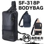 森野帆布 ボディバッグ SF-318P