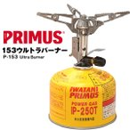 シングルバーナー PRIMUS プリムス 153ウルトラバーナー P-153 Ultra Burner