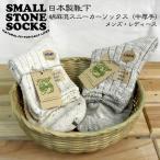 運動襪 - Small Stone Socks スモールストーンソックス 綿麻混 スニーカーソックス