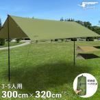 タープ タープテント おしゃれ 庭 日よけ 3m 安い 超軽量 防水 雨 リップストップ生地 赤 HIKEMAN ハイクマン