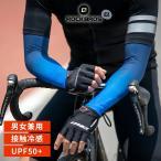 アームカバー 冷感 UVカット SPF50+ 吸汗速乾 日焼け対策 接触冷感 熱中症対策 通気性 メッシュ ユニセックス 男女兼用 メンズ レディース おしゃれ