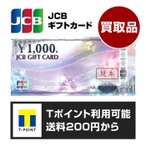 JCB ギフトカード 1000円券 [買取品][1枚][ギフト券 商品券 金券][送料200円から対応][ポイント利用可]