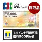 JCB ���եȥ����� 5000�߷� ������ʡϡ�1��ϡΥ��եȷ� ���ʷ� ����ϡ�����200�ߤ����б��ϡΥݥ�������Ѳġ�