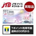 JTB ナイスギフトカード 1000円券 [買取品][1枚][ギフト券 商品券 金券][送料200円から対応][ポイント利用可]