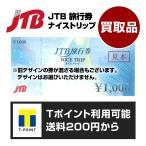 JTB 旅行券 ナイストリップ 1000円券 [買取品][1枚][ギフト券 商品券 金券][送料200円から対応][ポイント利用可]