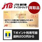 JTB 旅行券 ナイストリップ 10000円券 [買取品][1枚][ギフト券 商品券 金券][送料200円から対応][ポイント利用可]