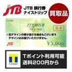 JTB 旅行券 ナイストリップ 5000円券 [買取品][1枚][ギフト券 商品券 金券][送料200円から対応][ポイント利用可]
