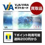 ショッピングギフト VJA ギフトカード 1000円券 [買取品][1枚][ギフト券 商品券 金券][送料200円から対応][ポイント利用可]