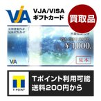 VJA ギフトカード 1000円券 [買取品][1枚][ギフト券 商品券 金券][送料200円から対応][ポイント利用可]