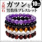 Bracelet - メール便なら送料無料  パワーストーン ブレスレット メンズ 男性 天然石ブレスレット b0576