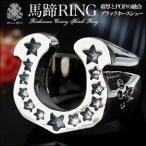戒指 - メール便なら送料無料  リング メンズリング 指輪 ブラスアクセサリー 馬蹄リング ホースシュー スター・星 真鍮 ブラック bssri0025