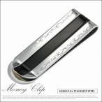 oth00006 アラベスク模様のマネークリップ マネークリップ ステンレス メンズ アラベスク ブラック