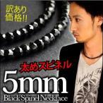 男用飾品 - メール便なら送料無料  ブラックスピネルネックレス メンズ シルバー 5mm pe1511-SP