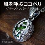シルバーアクセサリー メンズ ペンダント・ネックレス ココペリ アジアン グリーンアンバー 緑琥珀 pe1826 c0076-50cmチェーン付き