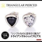 シルバーピアス メンズ ピアス 三角形 トライアングル アラベスク pi0462 バラ売り(片耳)