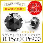 ピアス プラチナ ダイヤモンド ブラック ローズカット 0.15ct pt900 メンズ レディース pi0468 バラ売り(片耳)