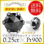 ピアス プラチナ ダイヤモンド ブラック ローズカット 0.25ct pt900 メンズ レディース pi0469 バラ売り(片耳)