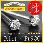 ピアス プラチナ ダイヤモンド 一粒ダイヤ 0.1ct pt900 シンプル レディース pi0470 ペア売り(両耳)
