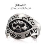 戒指 - 送料無料  ドクロ スカルリング シルバーリング メンズ 指輪 メンズリング r0470