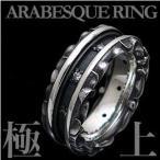 戒指 - \送料無料!/シルバーアクセサリー シルバーリング 指輪 メンズ リング アラベスク r0549