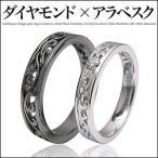 シルバーリング 指輪 メンズ・レディース ペアリング(単品) アラベスク ダイヤモンド r0578 ギフトラッピング付き(2個ペアで購入した場合のみ)