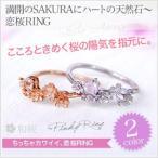 満開のSAKURAにハートの天然石〜恋桜RING