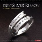 戒指 - メール便なら送料無料  シルバーリング 指輪 メンズ シルバー925 リボン シルバーアクセサリー r0701 フリーサイズ