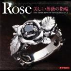 シルバーリング シルバーアクセサリー メンズ レディース 薔薇 ローズ ブラック r0704