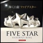 シルバーアクセサリー シルバーリング メンズ レディース 指輪 スター 星 ファイブスター r0707