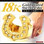 ホースシューリング 馬蹄 スター 星 K18ゴールドコーティング メンズ レディース r0725