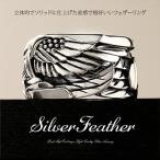 シルバー925 リング シルバーアクセサリー 指輪 シルバーリング フェザー 羽根 r0744 フリーサイズ