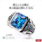 戒指 - 送料無料  シルバーアクセサリー メンズ シルバーリング 指輪 アイスブルー 青 フレア r0756