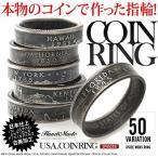 メール便なら送料無料  コインリング 25セント クォータードル リング アメリカ 50州 硬貨 本物 r0767 人気10州販売ページ