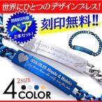 Bracelet Pair - メール便なら送料無料  ペア ブレスレット 刻印 ステンレス ペアブレスレット プレート ピンクゴールド ブラック sbr0114-pair