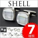 カフリンクス カフスボタン シェル1 shell01 ホワイト 白蝶貝 シンプル ラウンド スクエア