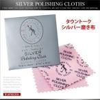 其它 - シルバーアクセサリークリーナー シルバー磨き布 ダスター 銀磨き タウントークポリッシュ社製 so0073