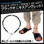 アンクレット メンズ ブラックオニキス 黒 so0508