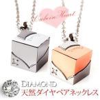ペアネックレス ステンレス ダイヤモンドペアネックレス ハート キューブ サイコロ spe0337-pair チェーン・BOX付きペアセット