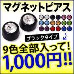 マグネットピアス メンズ ブラック・黒 spi0056-BKset ペア売りブラック9色セット
