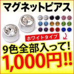 マグネットピアス メンズ シルバー・銀色 spi0056-SVset ペア売りシルバー9色セット